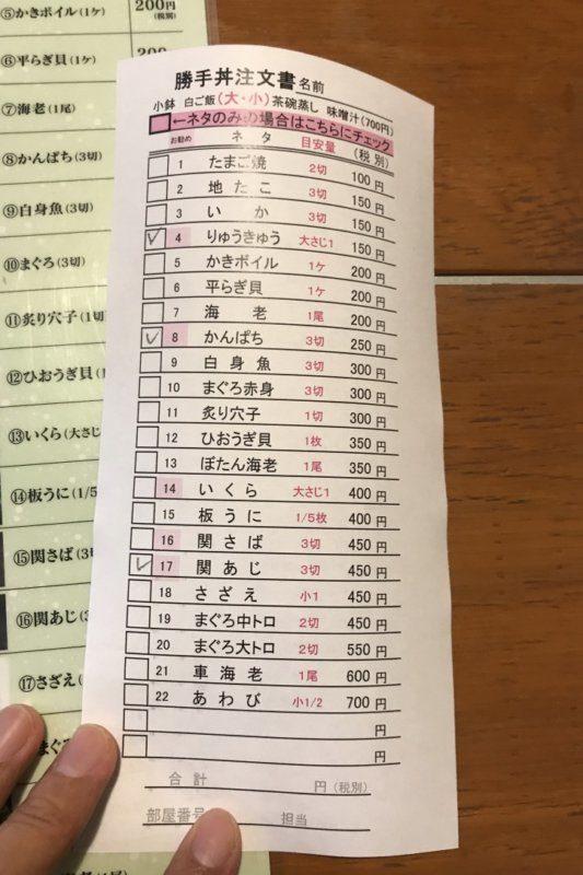 【臼杵みなと市場】実際に「勝手丼(海鮮丼)」をたのんでみた!