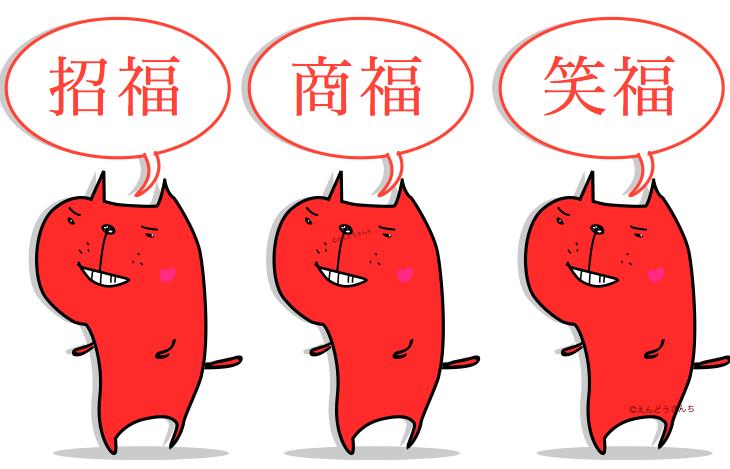 臼杵の赤猫のキャッチフレーズ「招福」「商福」「笑福」