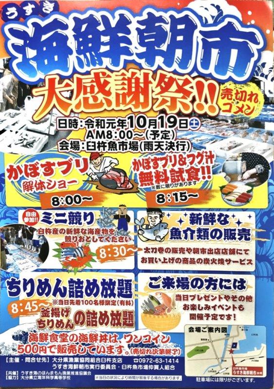 うすき海鮮朝市 大感謝祭
