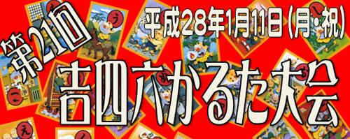 2015karuta_title