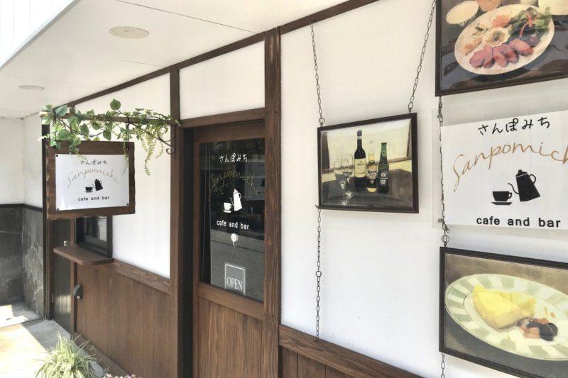 【臼杵市】ランチができるカフェ:さんぽみち