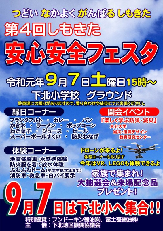 臼杵市で開催!楽しく学べる「防災イベント」