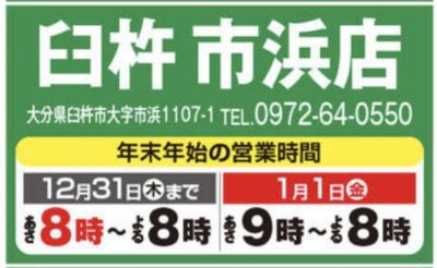 臼杵市内のスーパーの営業時間やチラシ