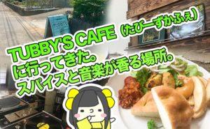 TUBBY'S CAFE(たびーずかふぇ)に行ってきた。
