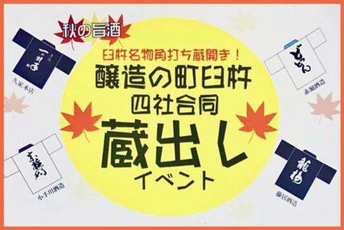 醸造の町臼杵 四社合同蔵出しイベント