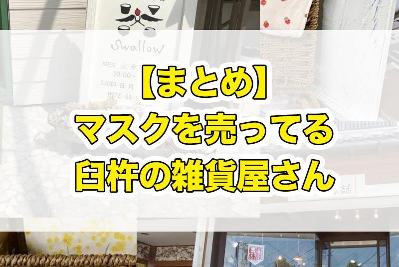 【まとめ】マスクを売っている臼杵の雑貨屋さん
