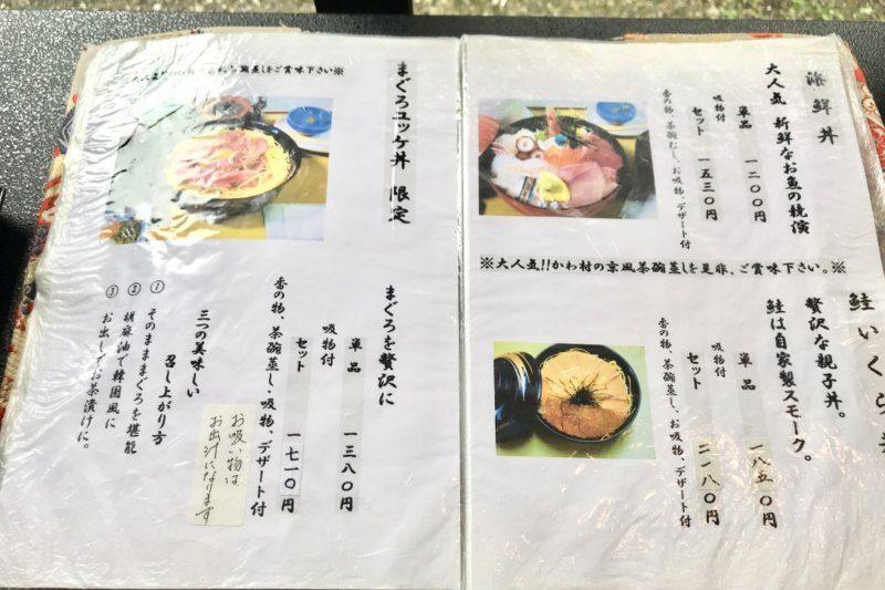 海鮮 かわ村で「海鮮丼」をたのんでみた。