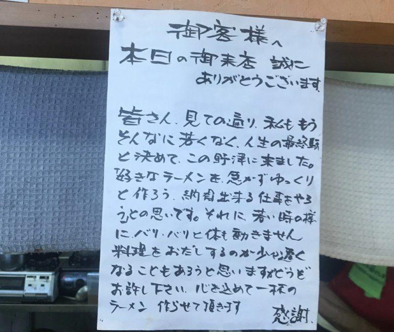 吉四六ラーメンの店主のメッセージ