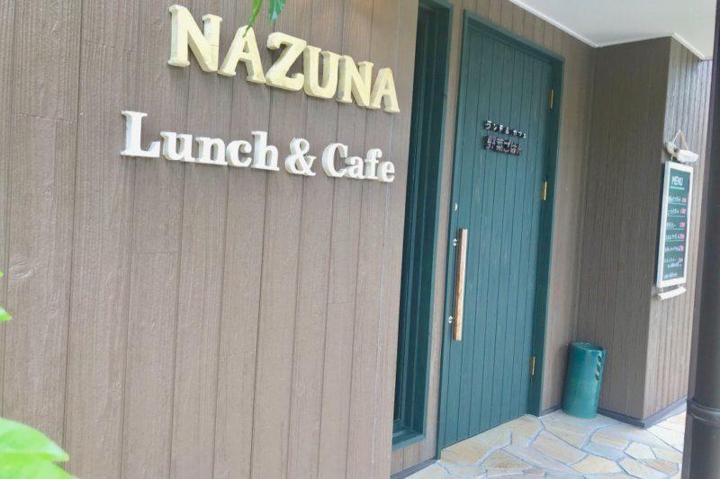【臼杵市】ランチができるカフェ:ランチ&カフェ 野菜ごはん