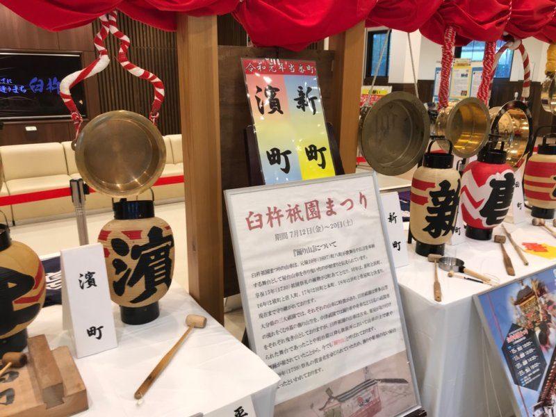 臼杵祇園まつり特別展示 当番町
