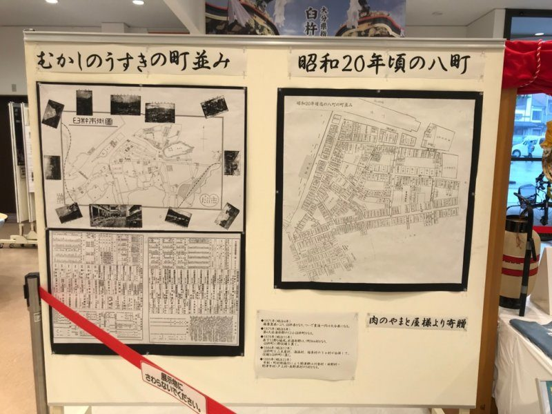 臼杵祇園まつり特別展示 昭和20年ごろの八町