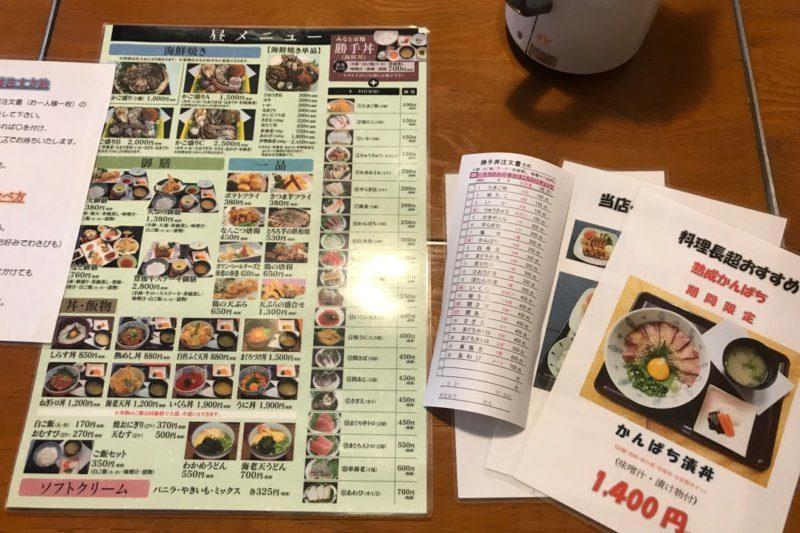 【海鮮丼】臼杵みなと市場の昼メニュー
