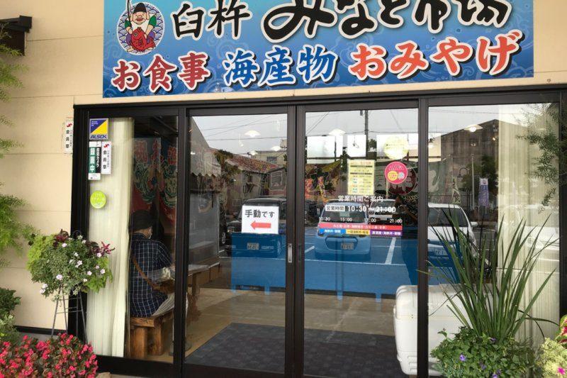 【臼杵みなと市場】気軽に海産物が楽しめる場所!