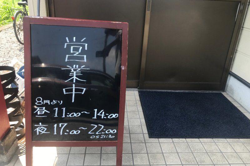 吉四六ラーメンの営業時間