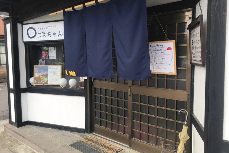 臼杵のワンコインランチ:こまちゃん食堂