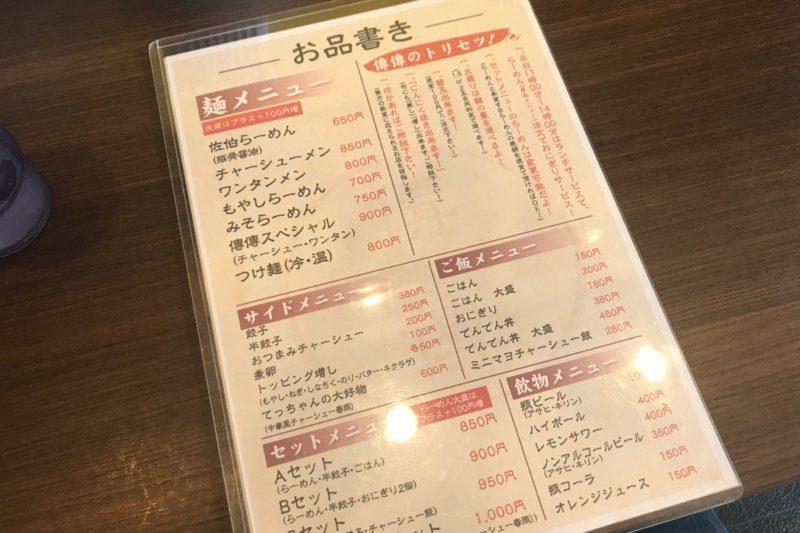 佐伯ラーメン傳傳(でんでん)大分臼杵店のメニュー