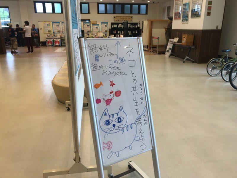 【猫との共生をかんがえよう】臼杵市で犬猫の暮らしがより良くなるために