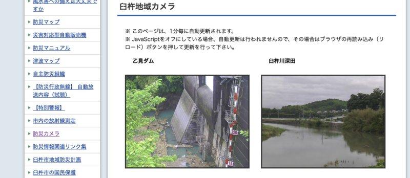 臼杵市、災害時の情報源は?