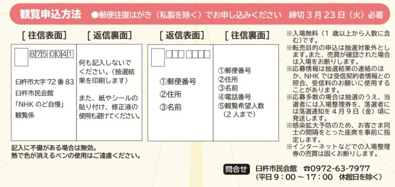 【4/25(日)「NHK のど自慢」開催】 観覧者募集・出場者募集!