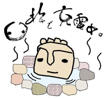 大分県臼杵市のゆるキャラ「ほっとさん」とは?