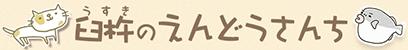 臼杵のえんどうさんち: 臼杵市のイベント・観光情報