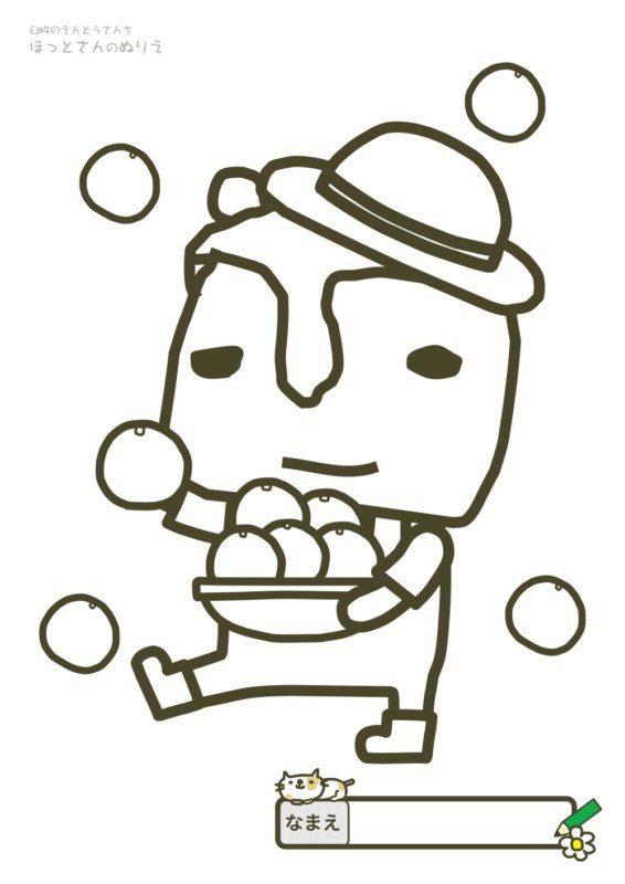 【ぬりえ】臼杵のゆるキャラ「ほっとさん」:カボス