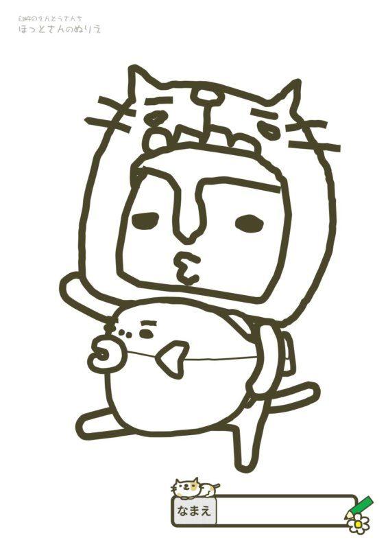【ぬりえ】臼杵のゆるキャラ「ほっとさん」:ふぐ