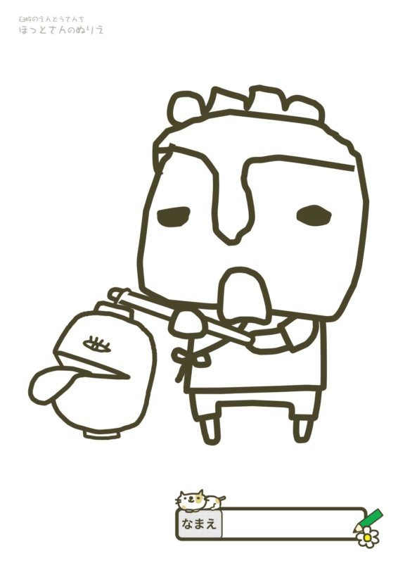 【ぬりえ】臼杵のゆるキャラ「ほっとさん」:おばけ