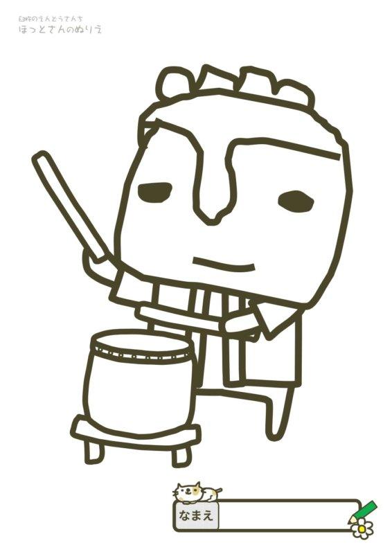 【ぬりえ】臼杵のゆるキャラ「ほっとさん」:たいこ