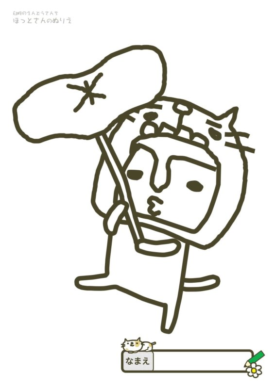 【ぬりえ】臼杵のゆるキャラ「ほっとさん」:はっぱ