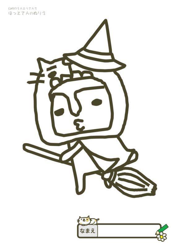 【ぬりえ】臼杵のゆるキャラ「ほっとさん」:魔女