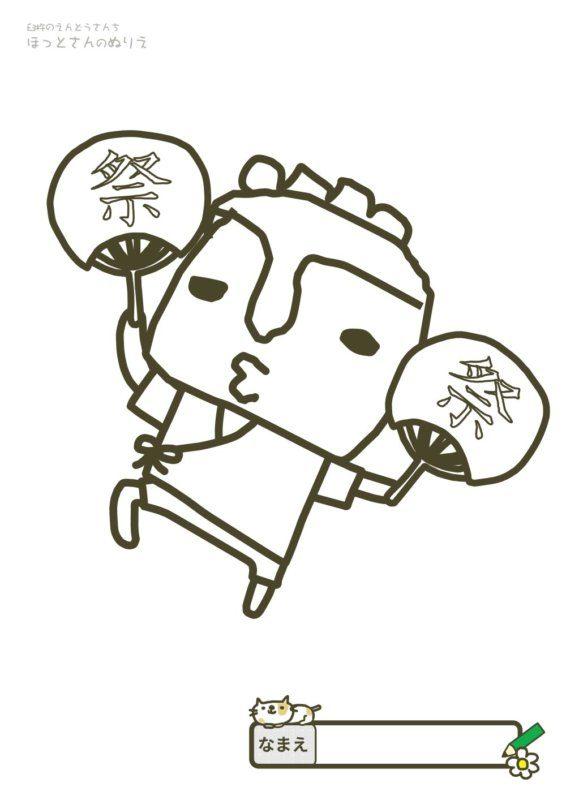 【ぬりえ】臼杵のゆるキャラ「ほっとさん」:祭り
