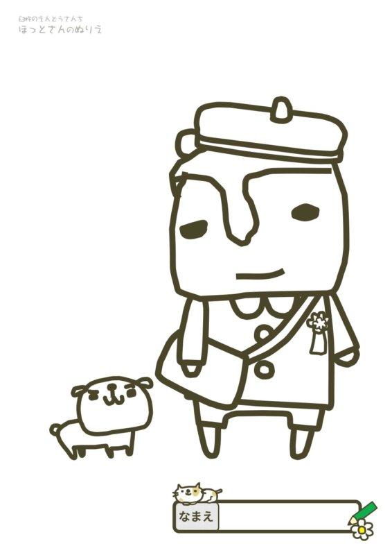 【ぬりえ】臼杵のゆるキャラ「ほっとさん」:こども園