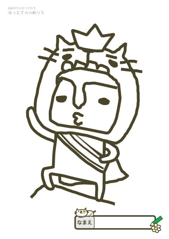 【ぬりえ】臼杵のゆるキャラ「ほっとさん」:えらいひと