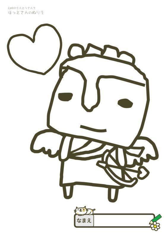 【ぬりえ】臼杵のゆるキャラ「ほっとさん」:愛