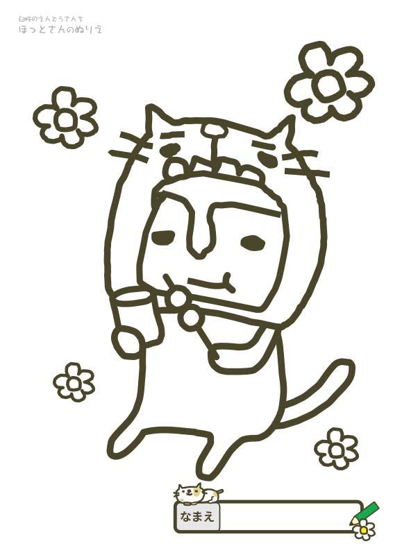 【ぬりえ】臼杵のゆるキャラ「ほっとさん」:はなよりだんご