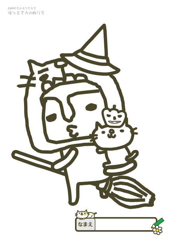 【ぬりえ】臼杵のゆるキャラ「ほっとさん」:ハロウィン
