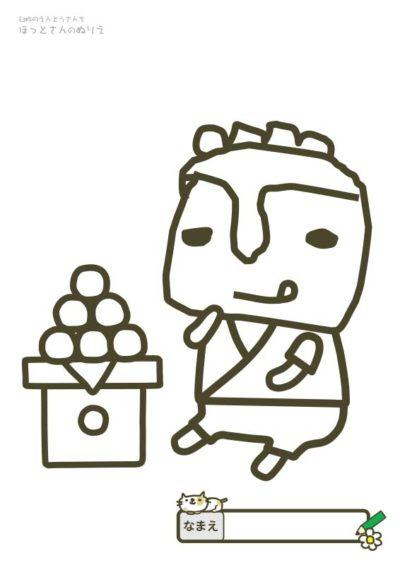 【ぬりえ】臼杵のゆるキャラ「ほっとさん」:だんご