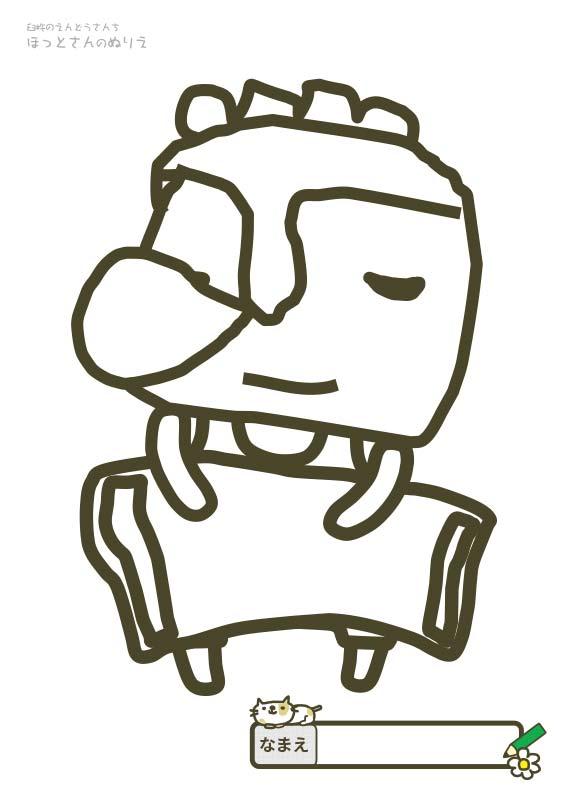 【ぬりえ】臼杵のゆるキャラ「ほっとさん」:ねんね