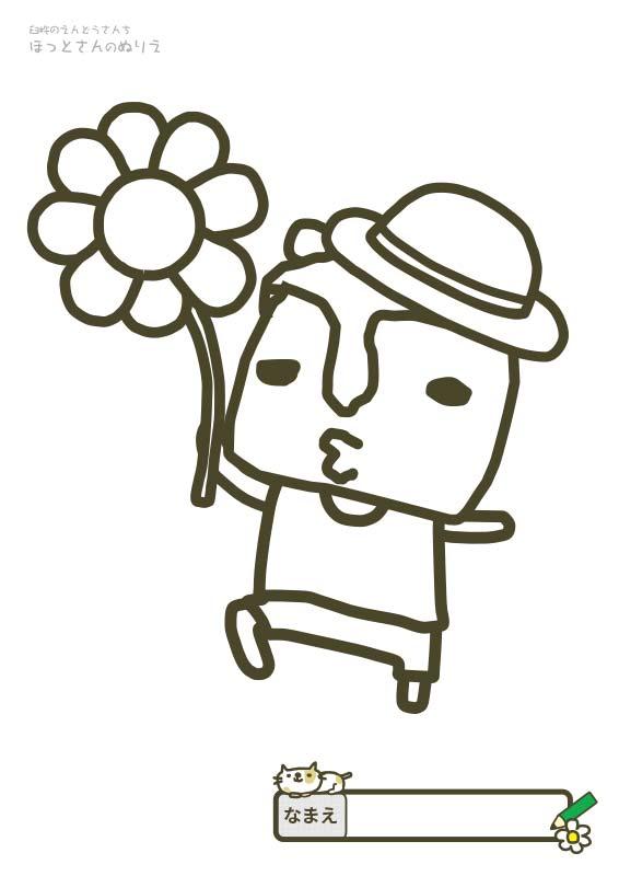 【ぬりえ】臼杵のゆるキャラ「ほっとさん」:ひまわり