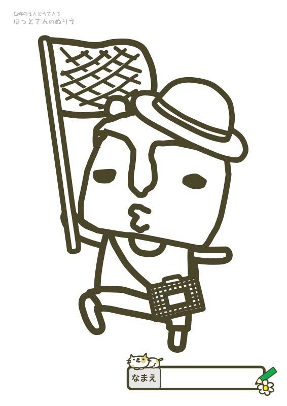 【ぬりえ】臼杵のゆるキャラ「ほっとさん」:むしとり