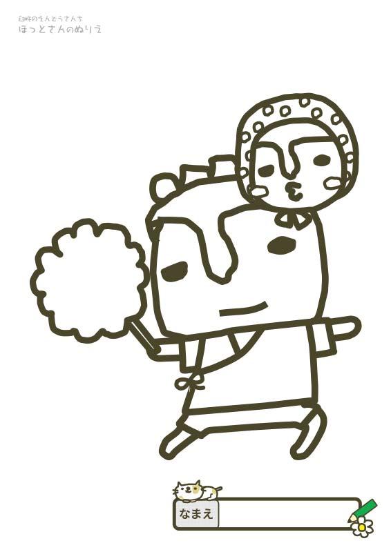 【ぬりえ】臼杵のゆるキャラ「ほっとさん」:おまつり