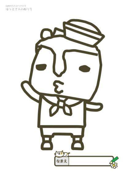 【ぬりえ】臼杵のゆるキャラ「ほっとさん」:すいへいさん