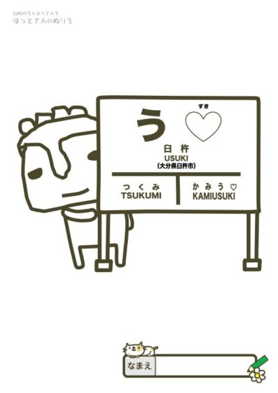 【ぬりえ】臼杵のゆるキャラ「ほっとさん」:うすきえき