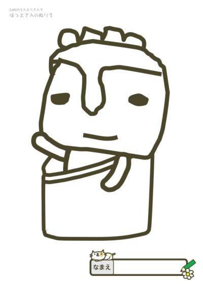 【ぬりえ】臼杵のゆるキャラ「ほっとさん」:うすき竹宵