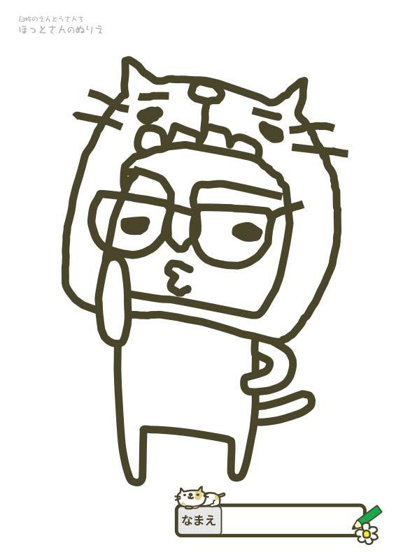 【ぬりえ】臼杵のゆるキャラ「ほっとさん」:めがね