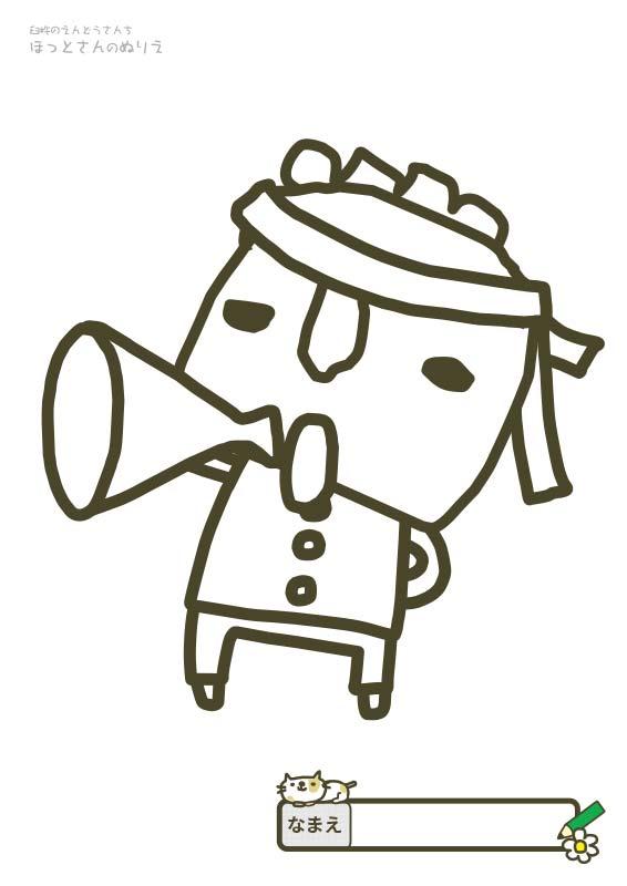 【ぬりえ】臼杵のゆるキャラ「ほっとさん」:応援