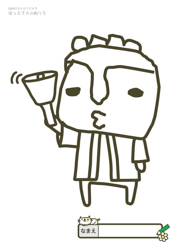 【ぬりえ】臼杵のゆるキャラ「ほっとさん」:カランコロン