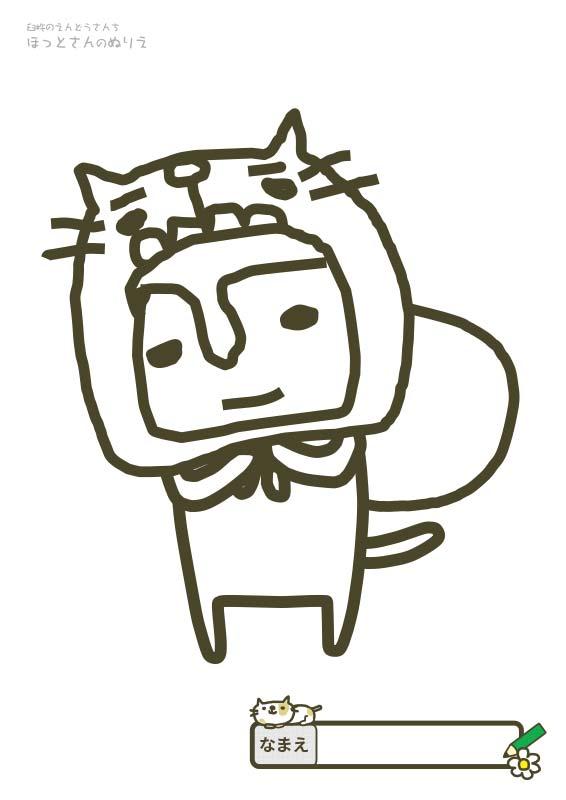 【ぬりえ】臼杵のゆるキャラ「ほっとさん」:荷物持ち