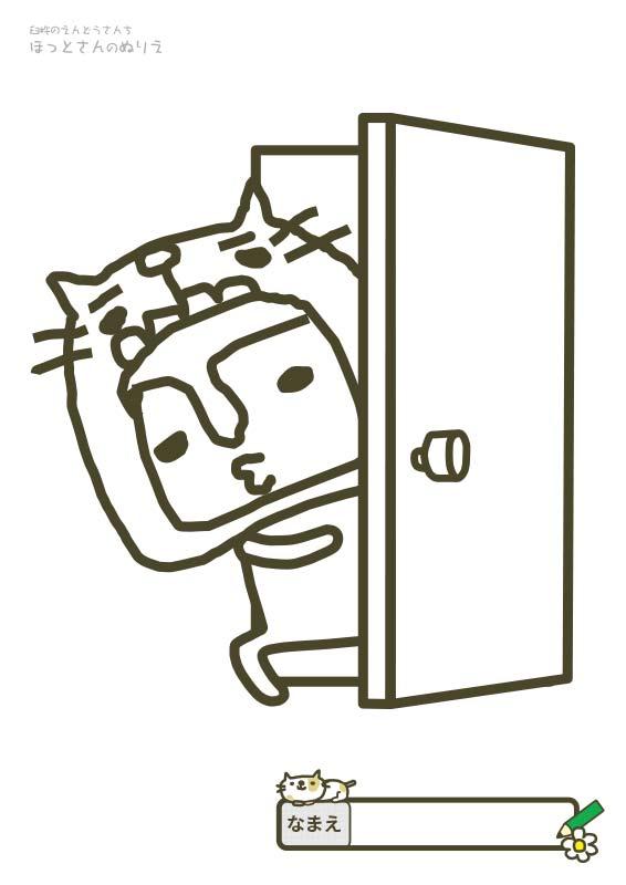【ぬりえ】臼杵のゆるキャラ「ほっとさん」:こんにちは